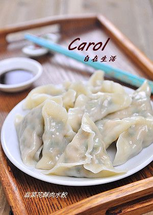 Carol 自在生活  : 韭菜花鮮肉水餃