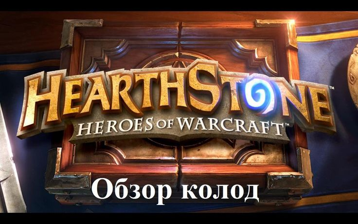 Hearthstone (Большой турнир + Лига исследователей) - РеноЛок (Обзор колод)