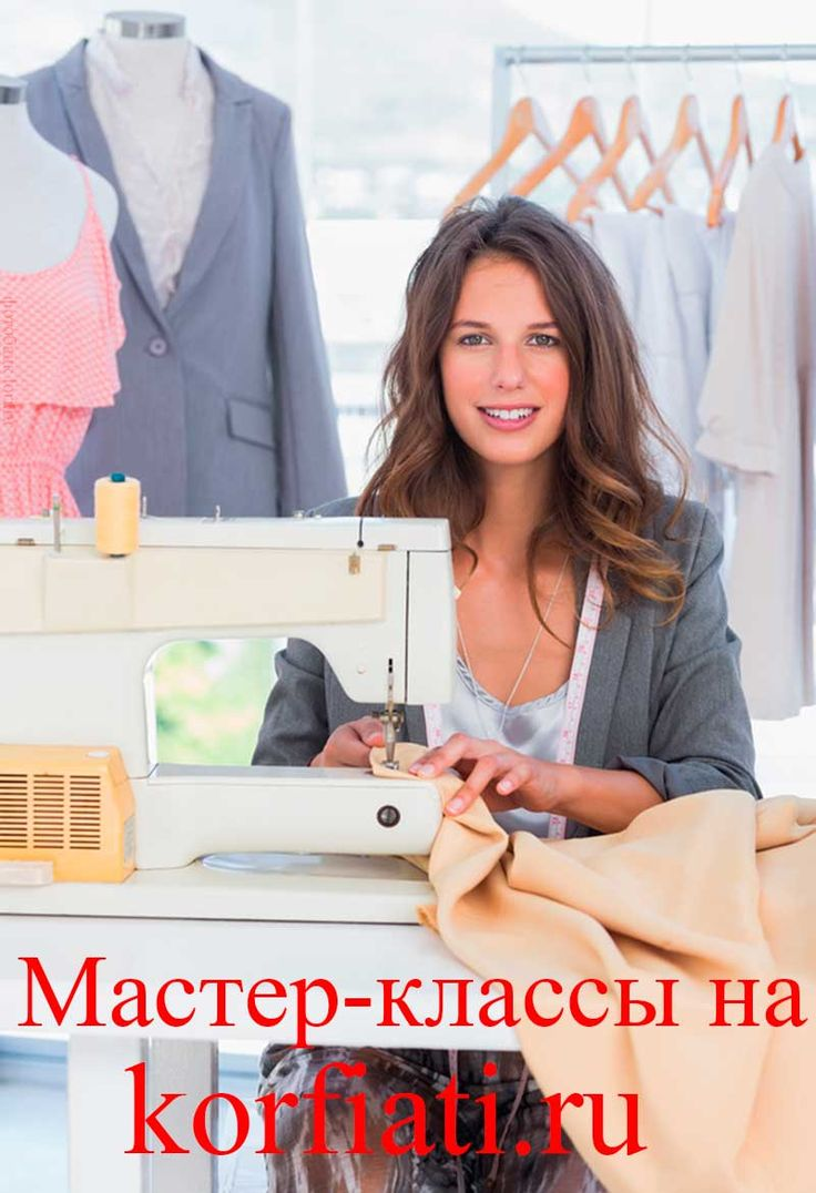 Мастер-классы по шитью одежды с пошаговыми инструкциями. Швейные операции, которые применяются при пошиве изделий, имеют одинаковые алгоритмы, которые легко