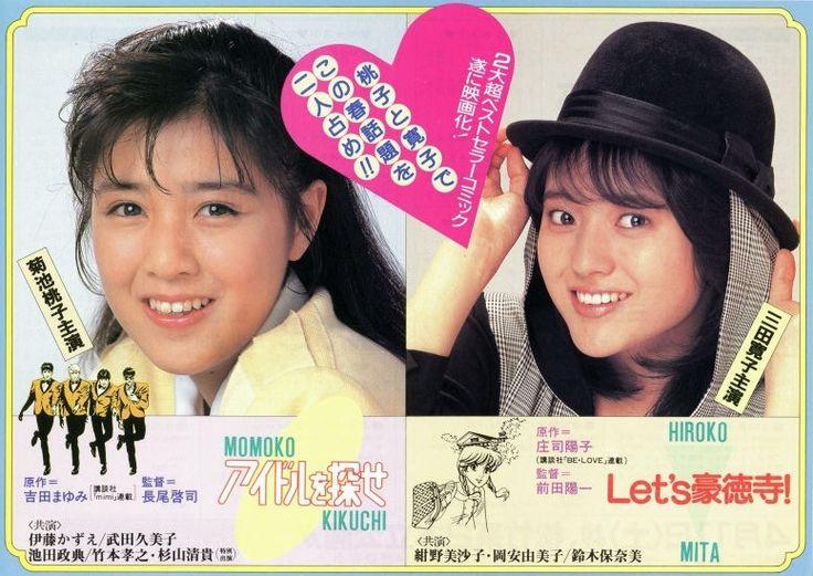 Momoko Kikuchi & Hiroko Mita