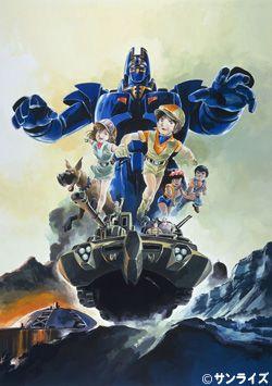 Giant Gorg 巨神ゴーグ 1984
