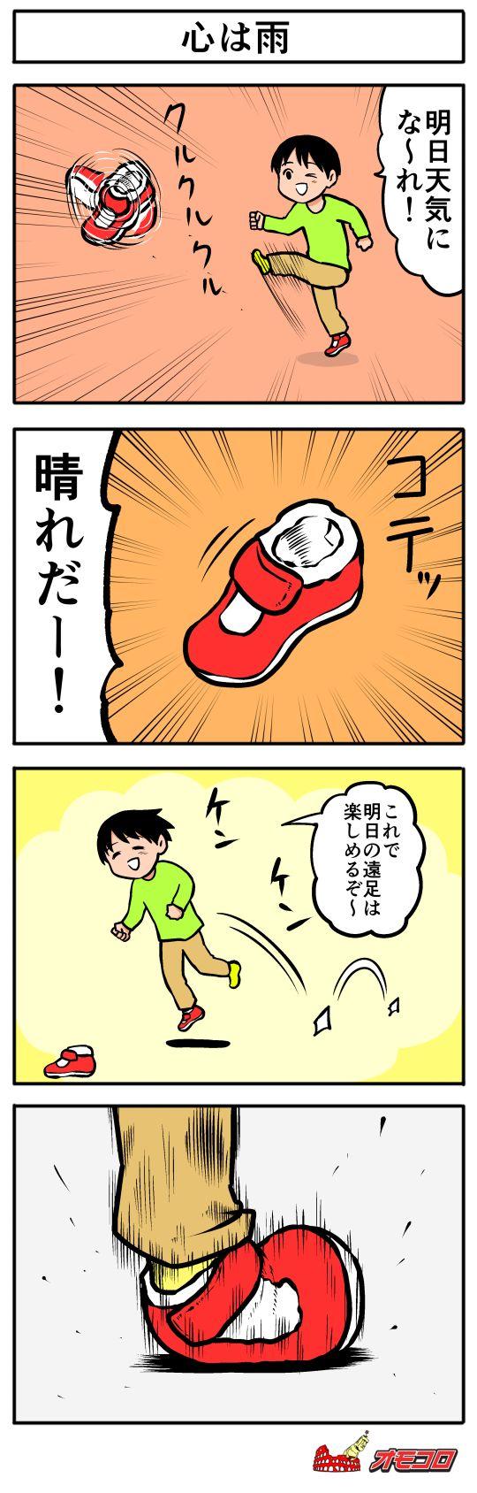 【4コマ漫画】心は雨 | オモコロ