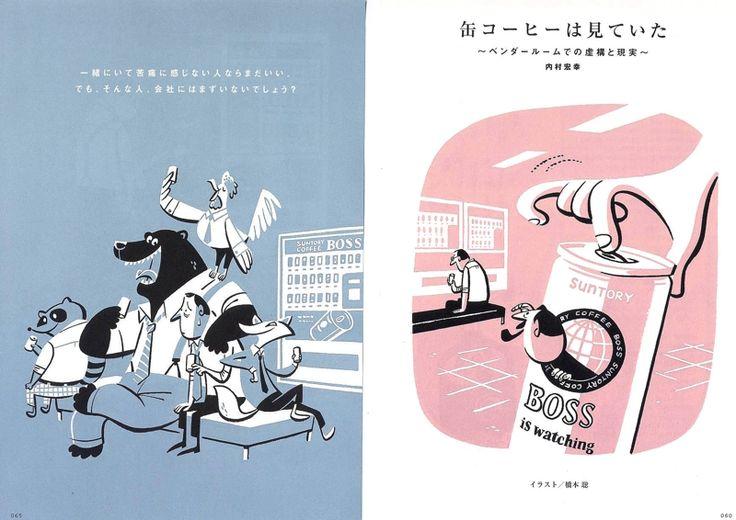 The PORTFOLIO MAGAZINE1 of illustrator Satoshi Hashimoto