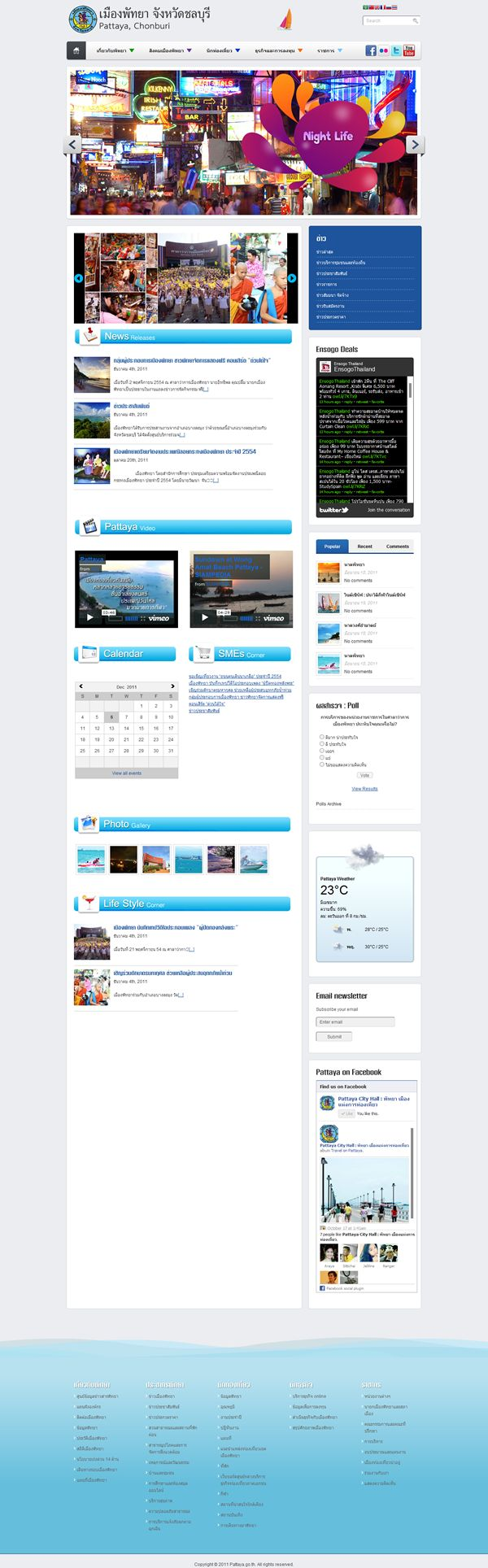 Website - Pattaya Goverment