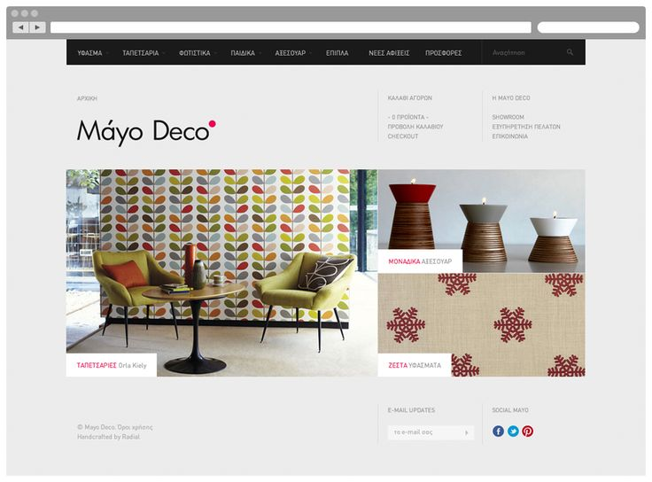 Homepage of MayoDeco.gr, a fabric, wallpaper, furniture and interior design objects eshop.