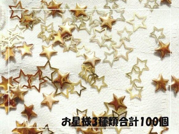 ◆レジン封入やネイル向きスタンピングパーツ(薄い金属の型抜き)です。お星様(スター)3種類ミックス合計100枚です。ネイルにもご活用いただけます。2枚目写真で... ハンドメイド、手作り、手仕事品の通販・販売・購入ならCreema。