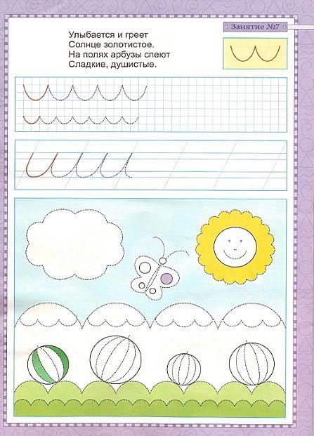 Если вы ищите хорошие прописи для ребенка 4–5 лет, то распечатать их можно на сайте. Уникальная серия «Тетрадь цыпленка» представляет пособия для малышей.
