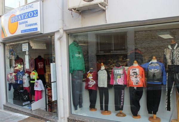 4fde00a0f80 Εσώρουχα, πυτζάμες, φόρμες «Πολύζος» στη Νάουσα