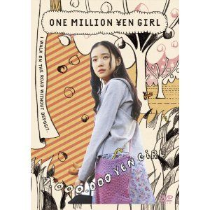 one million yen girl