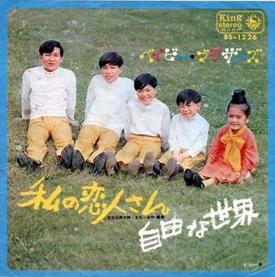 フィンガー5私の恋人さん 1970