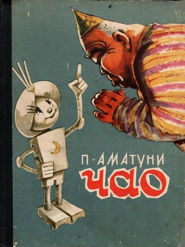 """П. Аматуни """"Чао"""" Художник Наль Драгунов."""