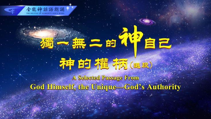 全能神的發表《人類雖經敗壞,依然在造物主權柄的主宰之下存活》