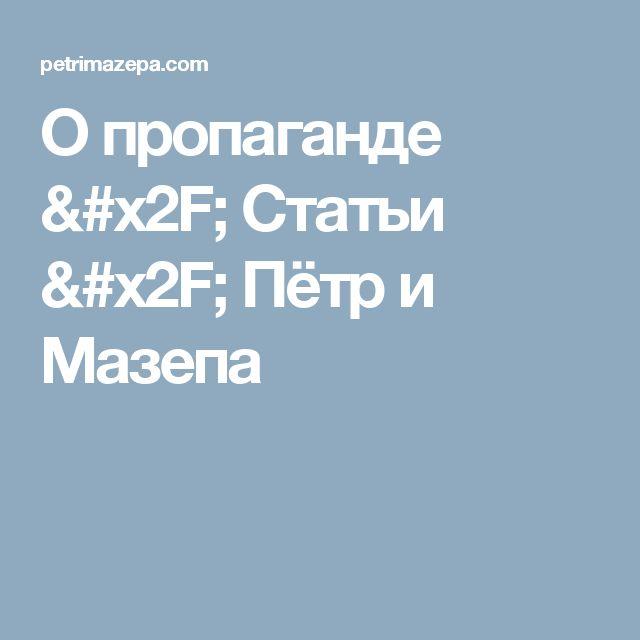 О пропаганде / Статьи / Пётр и Мазепа