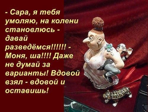еврейские картинки анекдоты: 20 тыс изображений найдено в Яндекс.Картинках