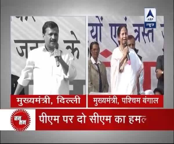 जन मन: #RBI के सामने धरने पर बैठे Arvind Kejriwal और Mamata Banerjee के सामने लगे 'मोदी-मोदी' के नारे