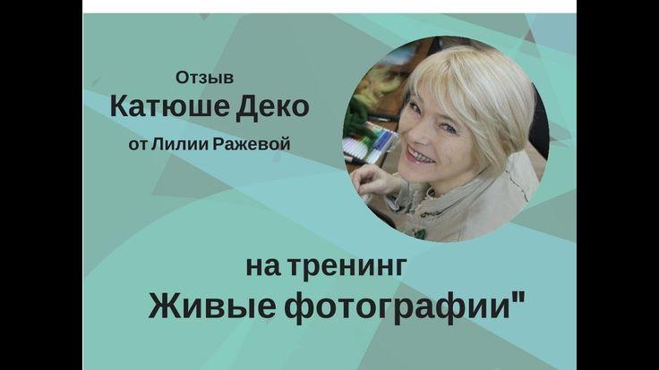 Отзыв Катюше Деко на тренинг Живые фотографии