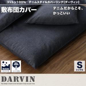 コットン100%デニムスタイルカバーリング【Darvin】ダーヴィン敷布団カバーシングル