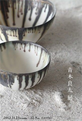 Ryota AOKI #ceramics #pottery