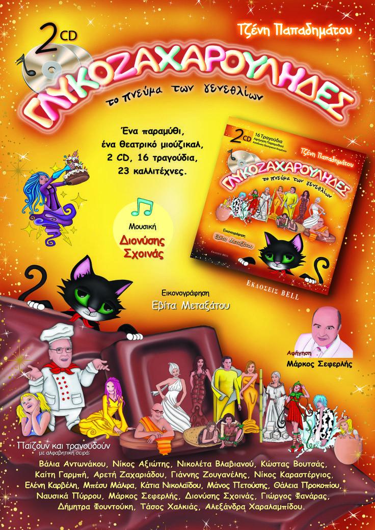 Το Σάββατο 12/4 στη 1 μ.μ. οι εκδόσεις BELL και ο ΙΑΝΟS, η συγγραφέας Τζένη Παπαδημάτου και η θεατρική ομάδα «teatro-theama» παρουσιάζουν  θεατροποιημένες σκηνές από το παραμύθι ΓΛΥΚΟΖΑΧΑΡΟΥΛΗΔΕΣ - το πνεύμα των γενεθλίων σε μουσική Διονύση Σχοινά και χορογραφίες Μαρίας Ιωαννίδου.