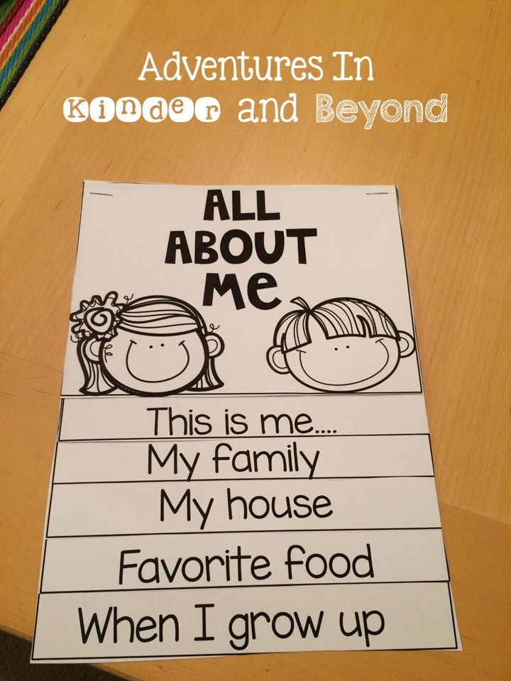 All about me poster printables cube craft and flip book