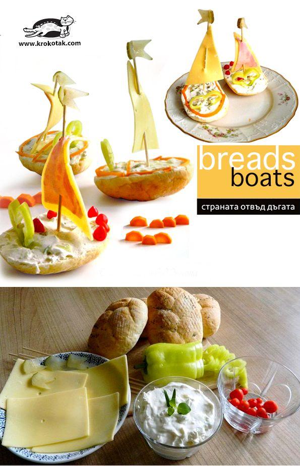 Хлебчета лодки