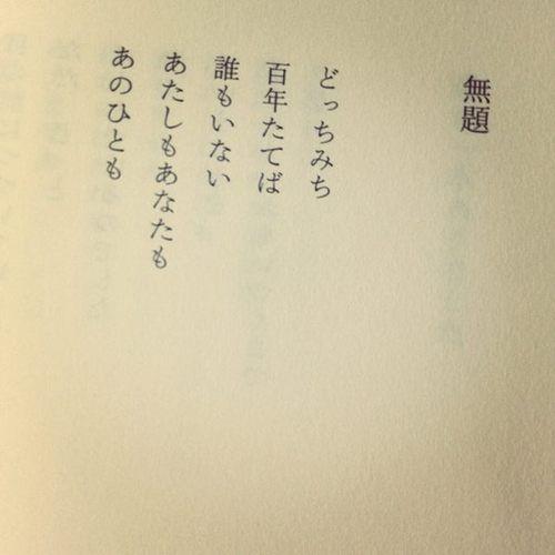 nyr1990: きなこ's Photo: 江國香織の詩集の中でいちばんすきなやつ、 | Lockerz