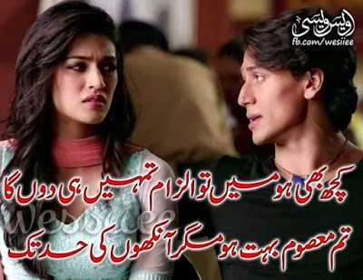 2 LINE URDU POETRY  2 LINES URDU SHAYARI  AMAZING PIC  BEAUTIFUL SAD LOVELY URDU POETRY WALLPAPERS  COLLECTIONS OF BEST URDU DARD SHAYARI  IMAGES  INSPIRATIONAL QUOTES  MAIN BEWAFA NAHI  NEW COLLECTION  PHOTOS  ROMANTIC URDU POETRY PICTURES  ROMANTIC URDU SHAYARI  URDU LOVELY ROMANTIC POETRY PICTURES