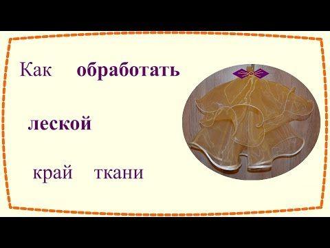 Как шить из трикотажа http://platnye-kursy.ru/41-2/ Мастер классы по шитью одежды(фартук,юбка, платье, брюки,трикотаж), предметов для дома (чехлы,одеяла,подо...
