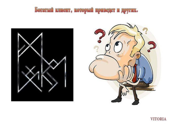 Богатый клиент, приводящий других http://www.liveinternet.ru/users/tia_karera/post360028970/