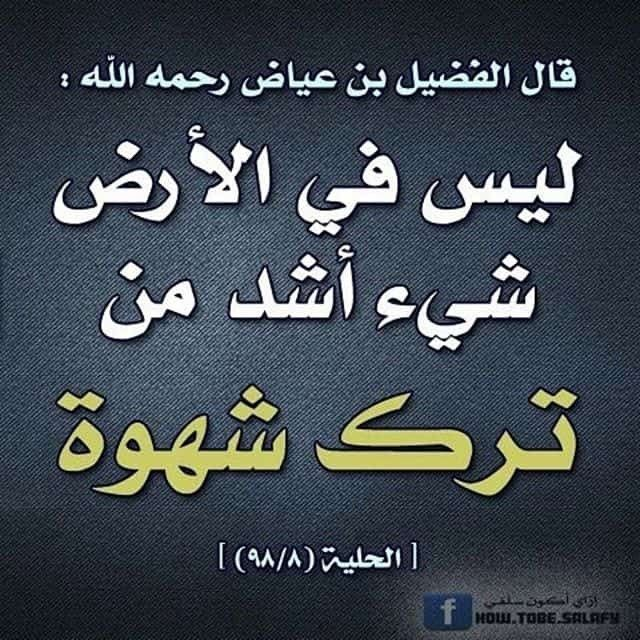 Pin By Nor Elhoda On العقيدة والفقه Islamic Quotes Positive Quotes Wise Quotes