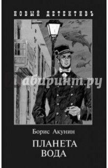 Борис Акунин - Планета Вода. Приключения Эраста Фандорина в ХХ веке. Часть 1 обложка книги