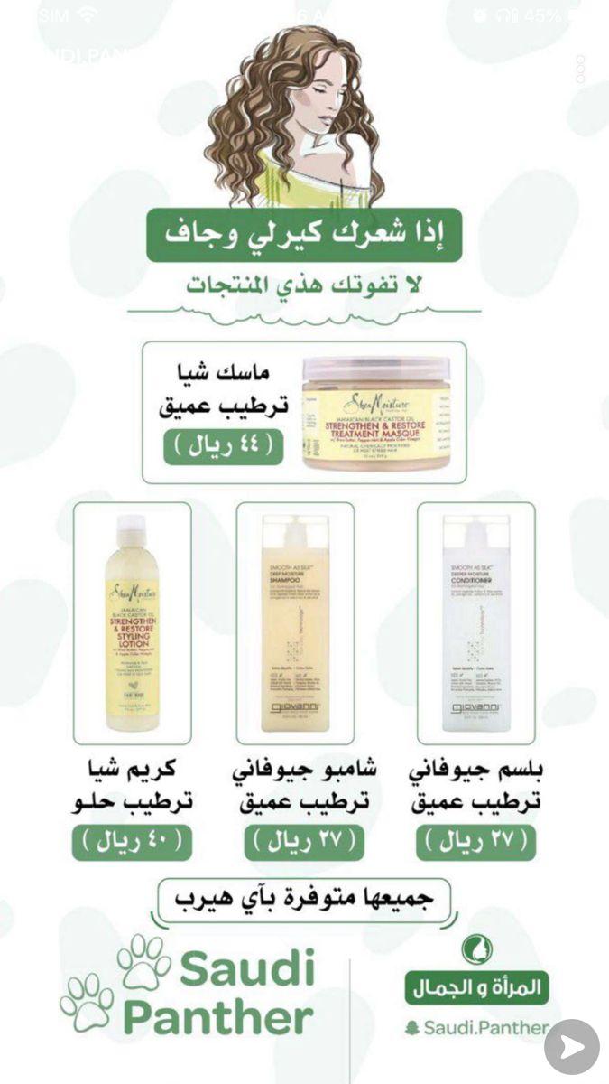 منتجات من اي هيرب رائعة للشعر الكيرلي Hair Care Oils Hair Care Pretty Skin Care