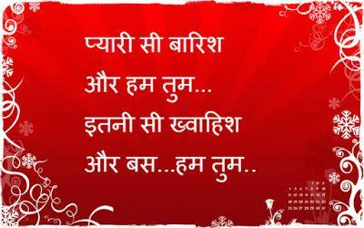 Shayari Hi Shayari: Barish shayari images in hindi