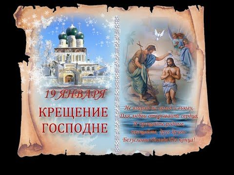 S Kreshheniem gospodne ! С крещением господне!