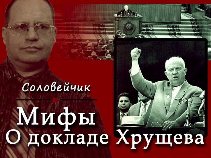 Мифы о докладе Хрущёва. В.Соловейчик