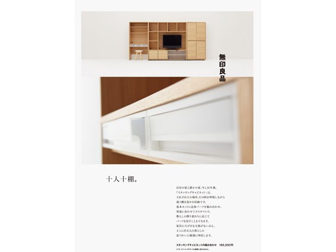 無印良品 雑誌広告 | WORKS | HARA DESIGN INSTITUTE