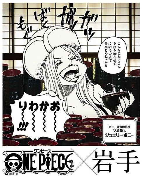 One Piece 岩手:ジュエリー・ボニー