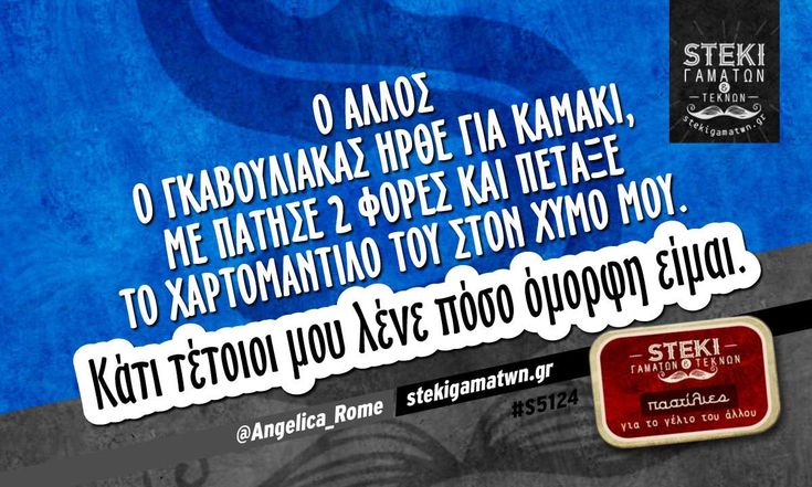Ο άλλος ο γκαβούλιακας ήρθε για καμάκι @Angelica_Rome - http://stekigamatwn.gr/s5124/