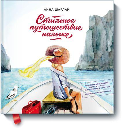 Книгу Стильное путешествие налегке можно купить в бумажном формате — 990 ք, электронном формате eBook (epub, pdf, mobi) — 349 ք.