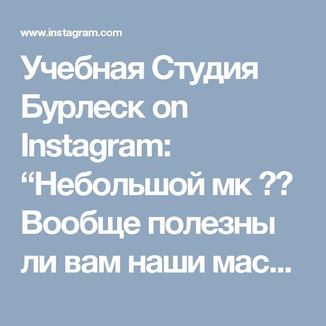 """Учебная Студия Бурлеск on Instagram: """"Небольшой мк 💅🏼 Вообще полезны ли вам наши мастер классы? Иногда кажется, что мы просто зря засоряем ленту 😅🙄🙈 #учебнаястудиябурлеск…"""""""
