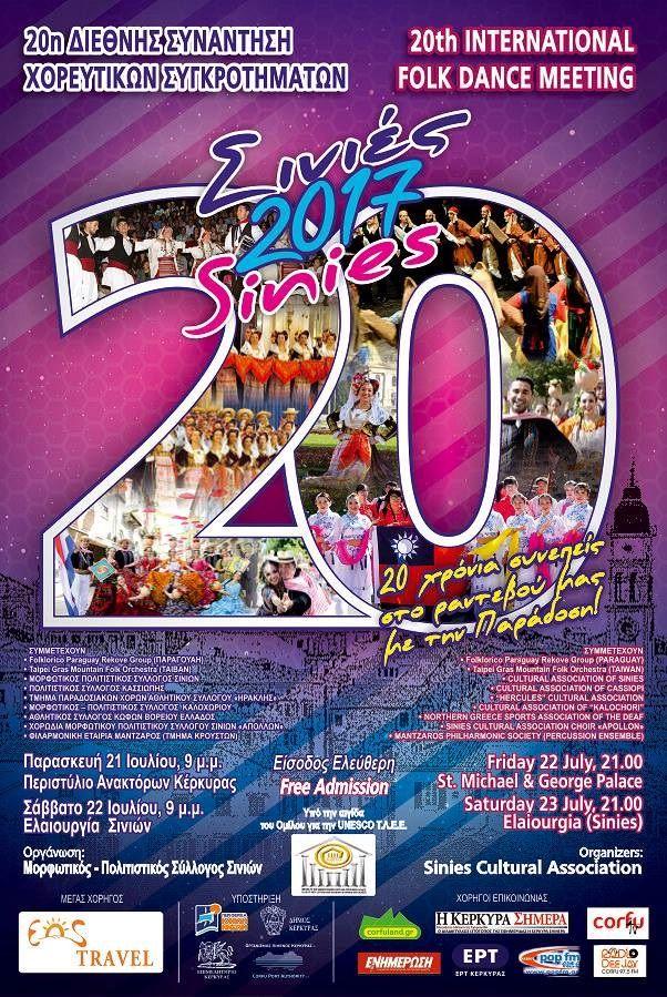 Σινιές 2017: 20η Διεθνής Συνάντηση Χορευτικών συγκροτημάτων στην Κέρκυρα