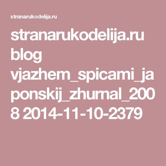 stranarukodelija.ru blog vjazhem_spicami_japonskij_zhurnal_2008 2014-11-10-2379