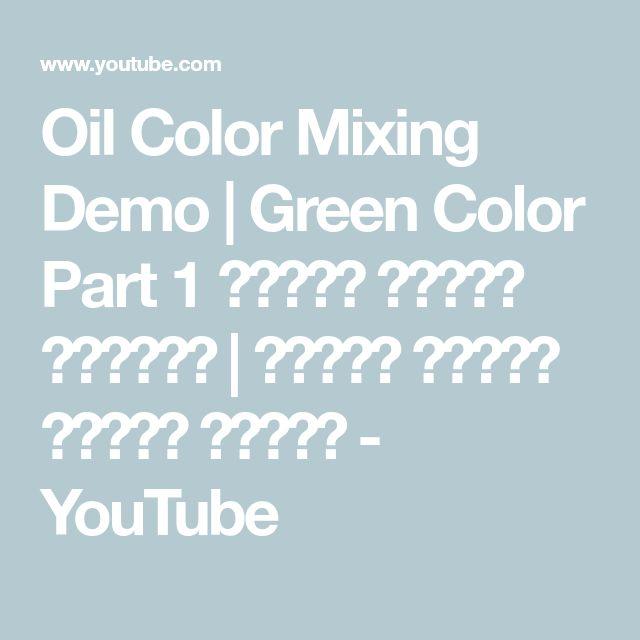 Oil Color Mixing Demo Green Color Part 1 درجات اللون الأخضر ألوان زيتية الجزء الأول Youtube Color Mixing Green Colors Color