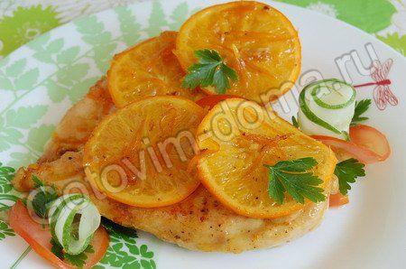 рецепт Куриная грудка в апельсиновом соусе