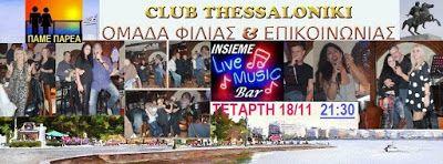 CLUB THESSALONIKI: ΤΕΤΑΡΤΗ 18/11/2015 ΠΑΜΕ ΠΑΡΕΑ στο «INSIEME» LIVE M...