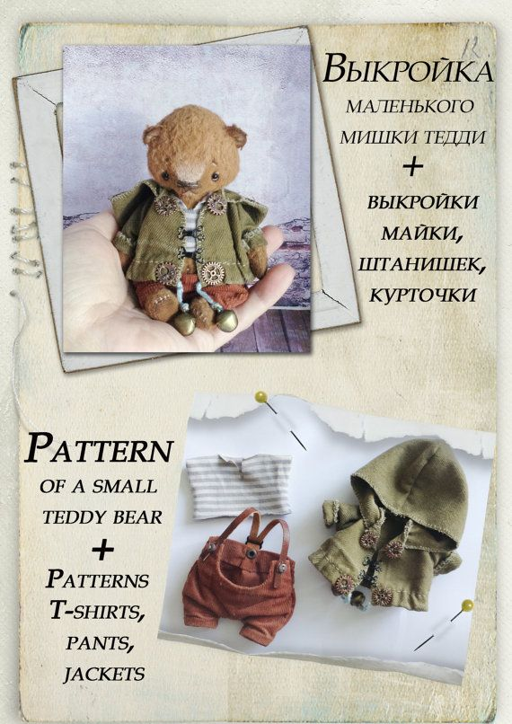 Pattern .small teddy bear pattern plus par TeddyBearsLisevich