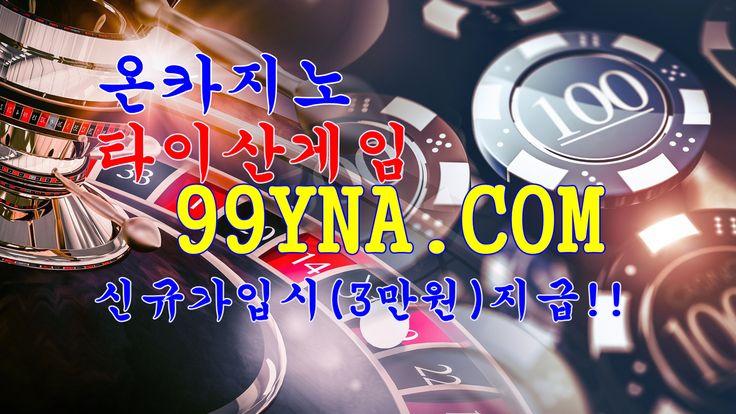 온카지노99nna.com 타이산게임99yna.com http://www.99yna.com 신규가입시(3만원)지급!!