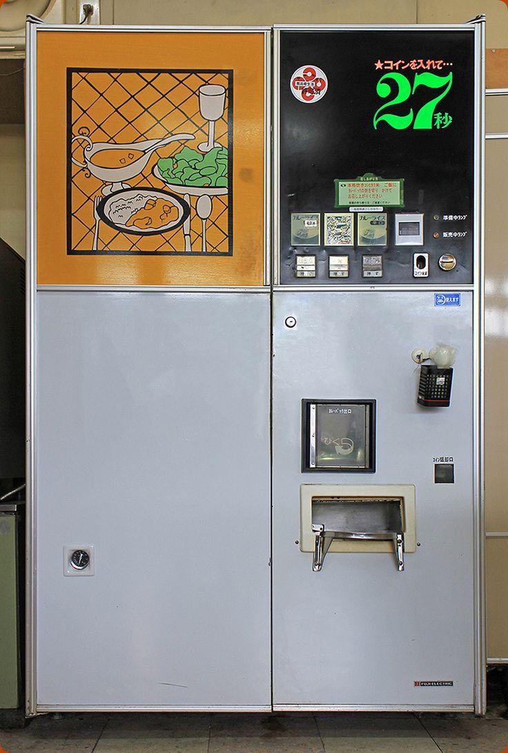 富士電機カレーライス自販機VFR800改。もの凄い技術を持った方がいるそうで、 ご飯とレトルトパックが別々に出てくるように改造されている