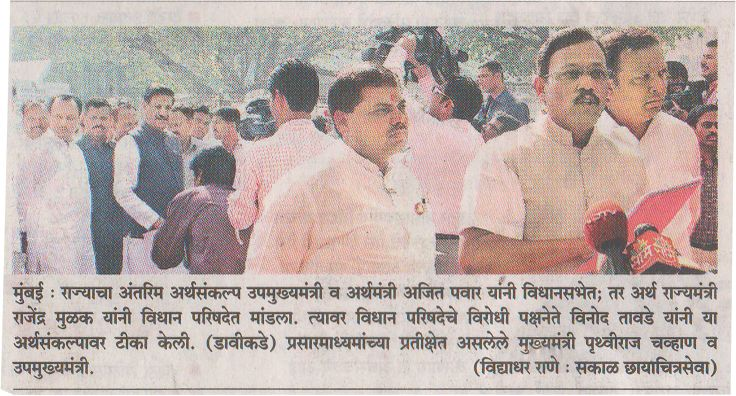 Vinod Tawde criticizes the budget - Daily Sakal