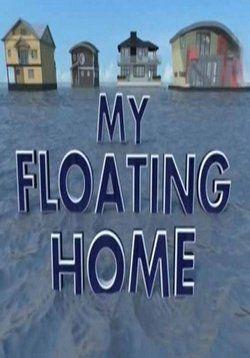 """Дома на воде — My Floating Home (2016) http://zserials.cc/dokumentalnye/my-floating-home.php  Год выпуска: 2016 Страна: Великобритания Жанр: документальный Продолжительность:5+ выпусков Описание Сериала:  Программа """"Дома на воде"""" рассказывает о приключениях семей, которые воплощают свои мечты в реальность и строят великолепные плавучие дома. Они обладают рядом уникальных особенностей: окнами для наблюдения за подводным миром, огромными открытыми верандами и восхитительным панорамным видом…"""
